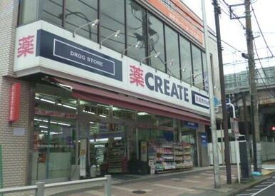 クリエイトSD横浜天王町店