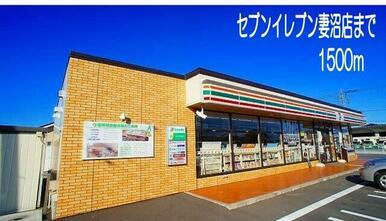 セブンイレブン妻沼店