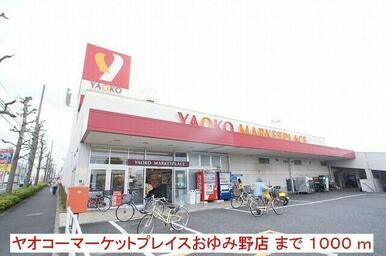 ヤオコーMPおゆみ野店