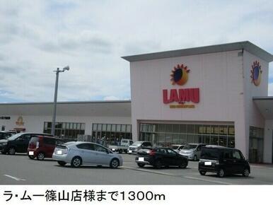 ラ・ムー篠山店様