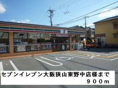 セブンイレブン大阪狭山東野中様