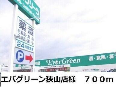 エバグリーン狭山店様