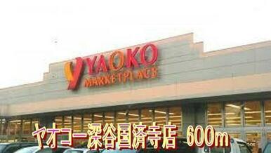 ヤオコー深谷国済寺店