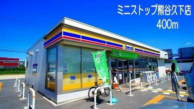 ミニストップ 熊谷久下店