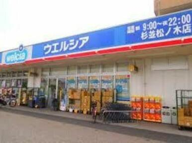 ウエルシア薬局杉並松ノ木店