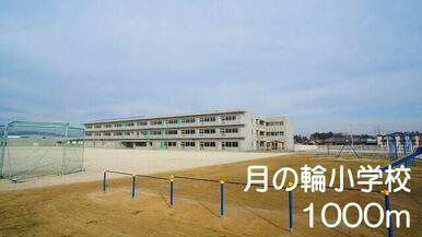 月の輪小学校