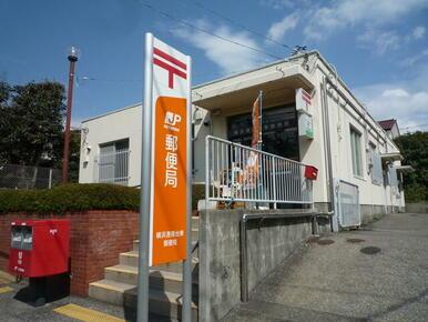 港南台東郵便局