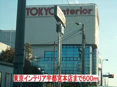 東京インテリア
