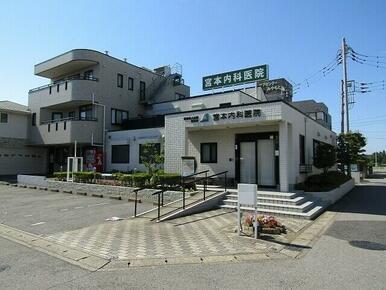 宮本内科医院