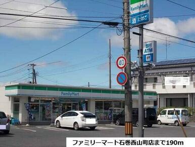 ファミリーマート石巻西山町店
