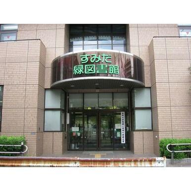 墨田区立緑図書館