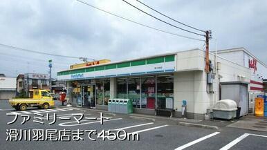 ファミリーマート滑川羽尾店