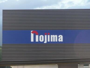 ノジマ秦野店