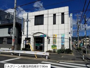 JAグリーン大阪玉串店
