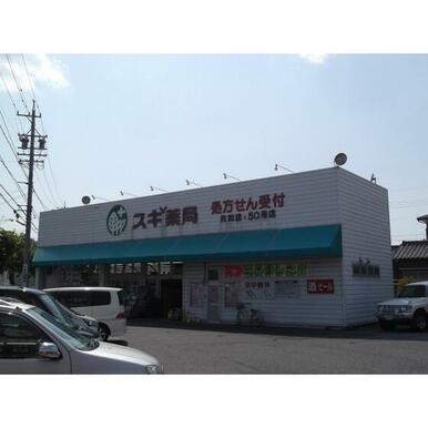 スギ薬局共和店