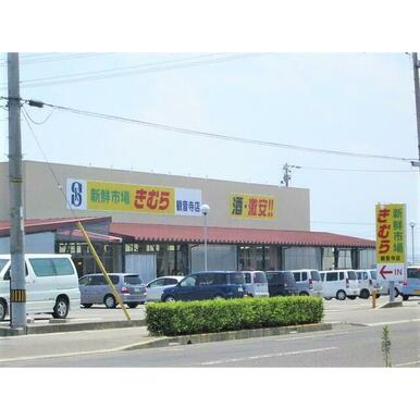 新鮮市場きむら観音寺店