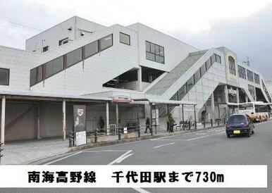 南海高野線 千代田駅