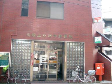 川崎上小田中郵便局