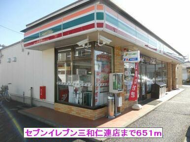 セブンイレブン三和仁連店