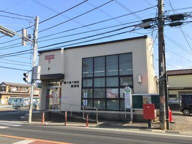鶴ヶ島下新田郵便局
