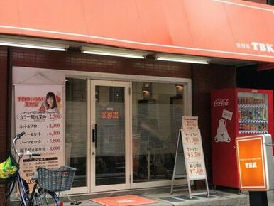 TBK美容室東十条店