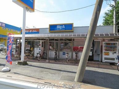 Big-A新田店