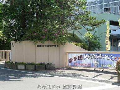 長栄小学校