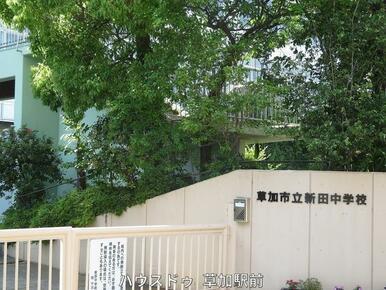 新田中学校