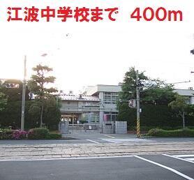 江波中学校