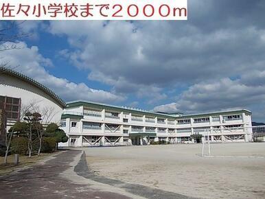 佐々小学校