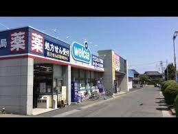 ウエルシア熊谷籠原店