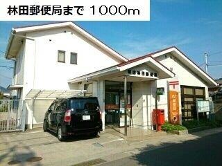 林田郵便局