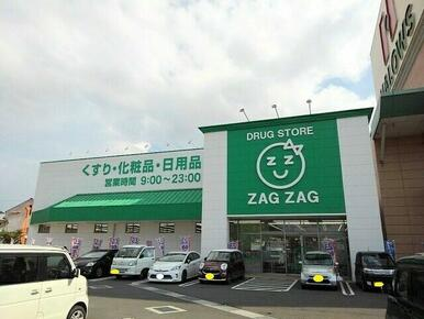 ザグザグ林田店