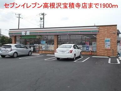 セブンイレブン高根沢宝積寺店
