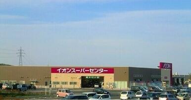 イオンスーパーセンター南相馬店