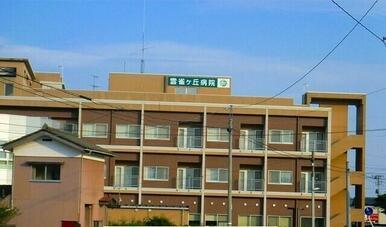 雲雀ケ丘病院