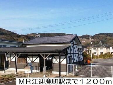 MR江迎鹿町駅