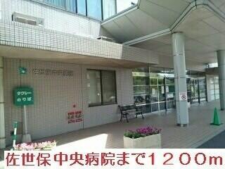 佐世保中央病院