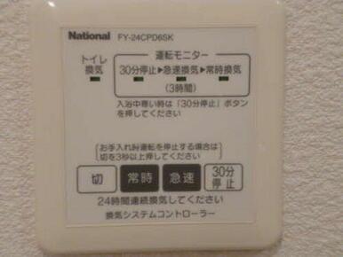 24h換気システム