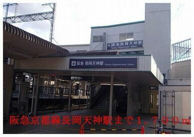 阪急長岡天神駅