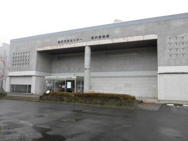 藤沢文化センター