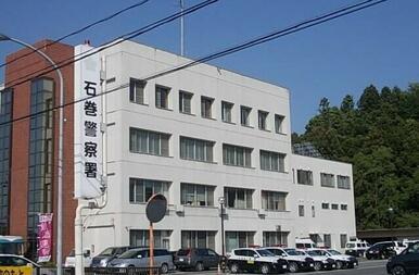 石巻警察署