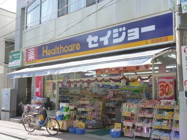 ヘルスケアセイジョー 和田町店