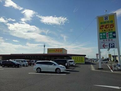 新鮮市場きむら丸亀三条店