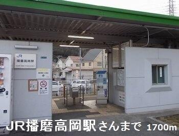 播磨高岡駅