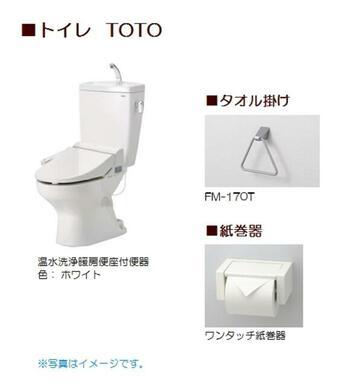 【トイレイメージ】暖房機能付き洗浄便座