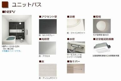 【バスルームイメージ】エコキュート・室内物干し・浴室暖房乾燥機搭載