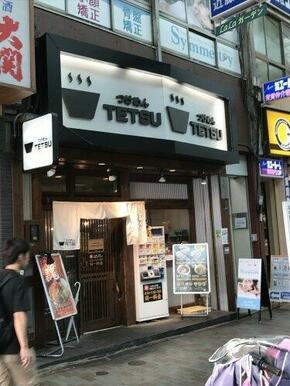 TETSU 赤羽店