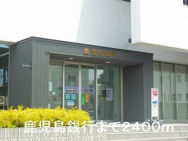 鹿児島銀行川内支店
