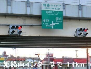 姫路バイパス姫路南インター